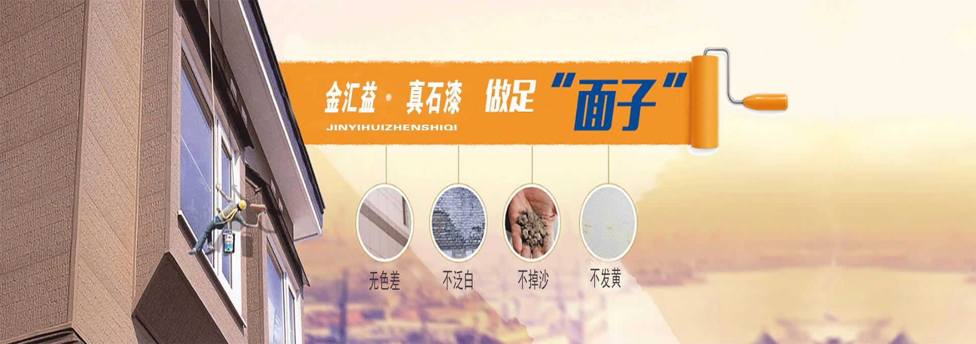 贵州真石漆厂家